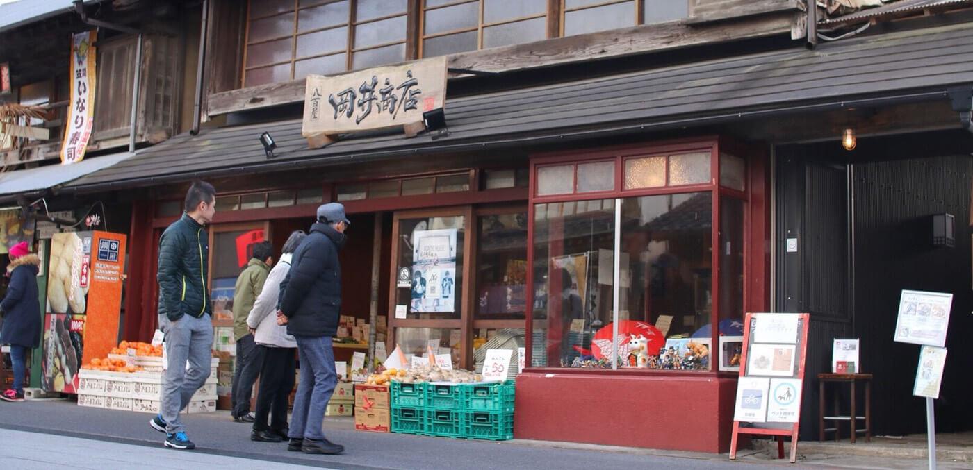 野菜・果物の岡井商店
