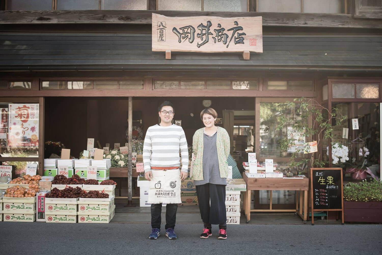 岡井商店でお待ちしています