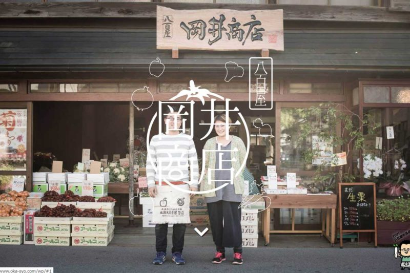 岡井商店ホームページ公開